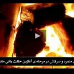 ویدیوی حالات گناهکاران در زمان مرگ