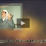 ویدیوی شعری در وصف علّامه محمّد ربیعی