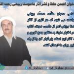 فراخوان انجمن حفظ و نشر آثار ماموستا محمد ربیعی(رح)