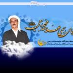 تارنمای رسمی علاّمه محمّد ربیعی افتتاح شد