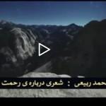 ویدیوی رحمت الله