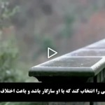 ویدیوی داستانی در مورد حق فرزند