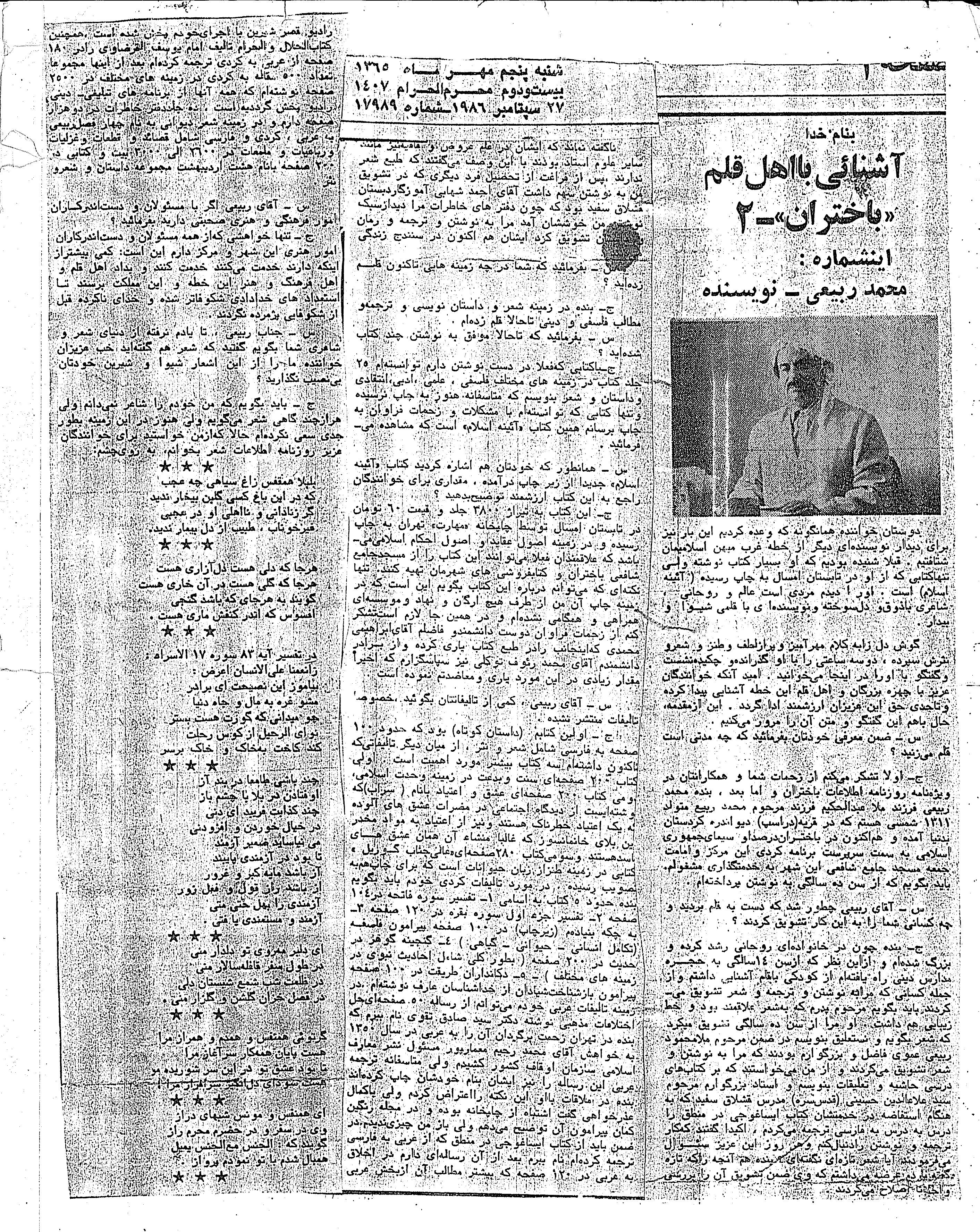 مصاحبه روزنامه اطلاعات باختران با علامه ربیعی ۱۳۶۵