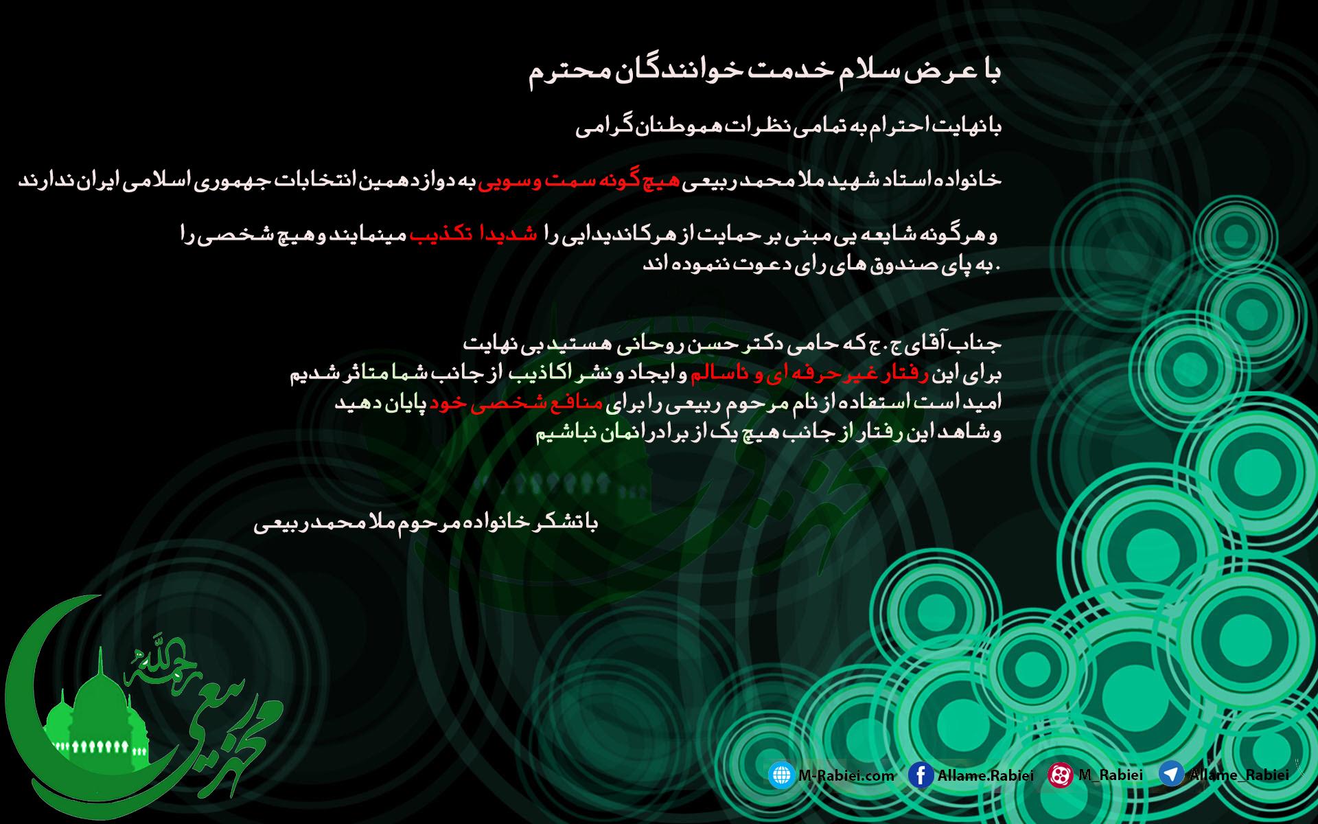 اطلاعیه درباره انتخابات و نشر اکاذیب